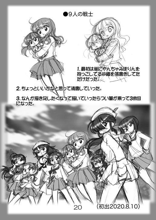 絵日記パッチワーク11