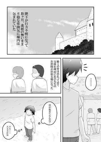 リントファール物語3