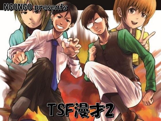 TSF漫才2