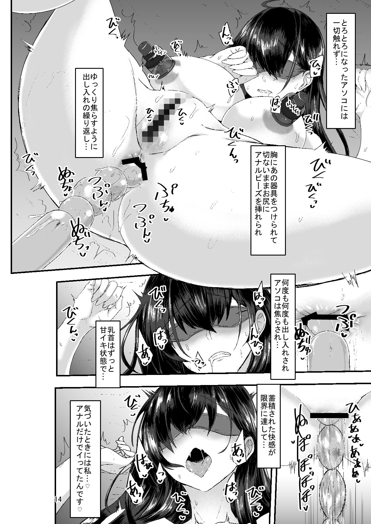 続・未亡人彩音さん(28)性感開発編―胸とアナルとボテ腹編―
