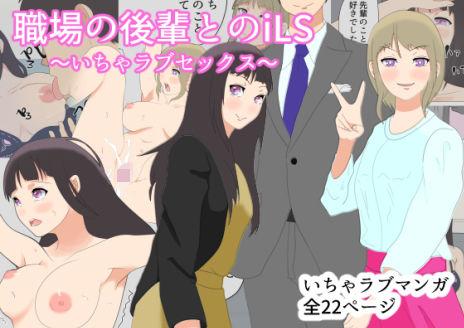 職場の後輩とiLS〜いちゃラブセックス〜