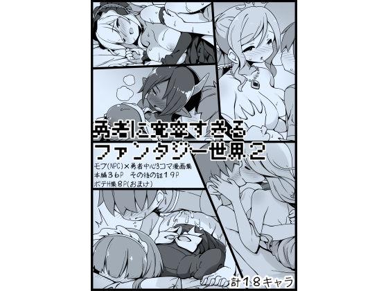 勇者に寛容すぎるファンタジー世界2〜続・NPC(モブ)相手中...