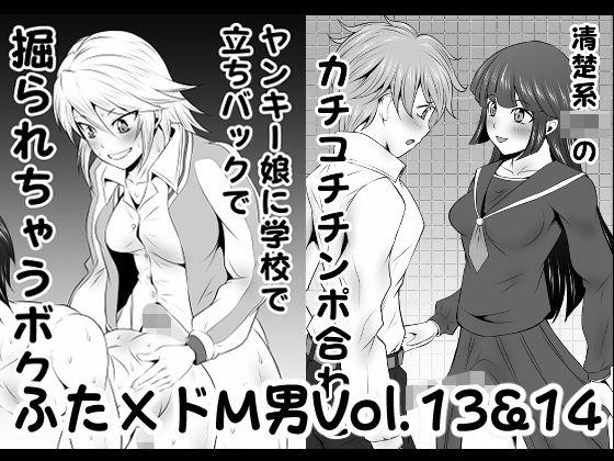【イヴ 同人】ふた×ドM男Vol.13&14&【清楚系JKのカチコチチンポ合わせ】