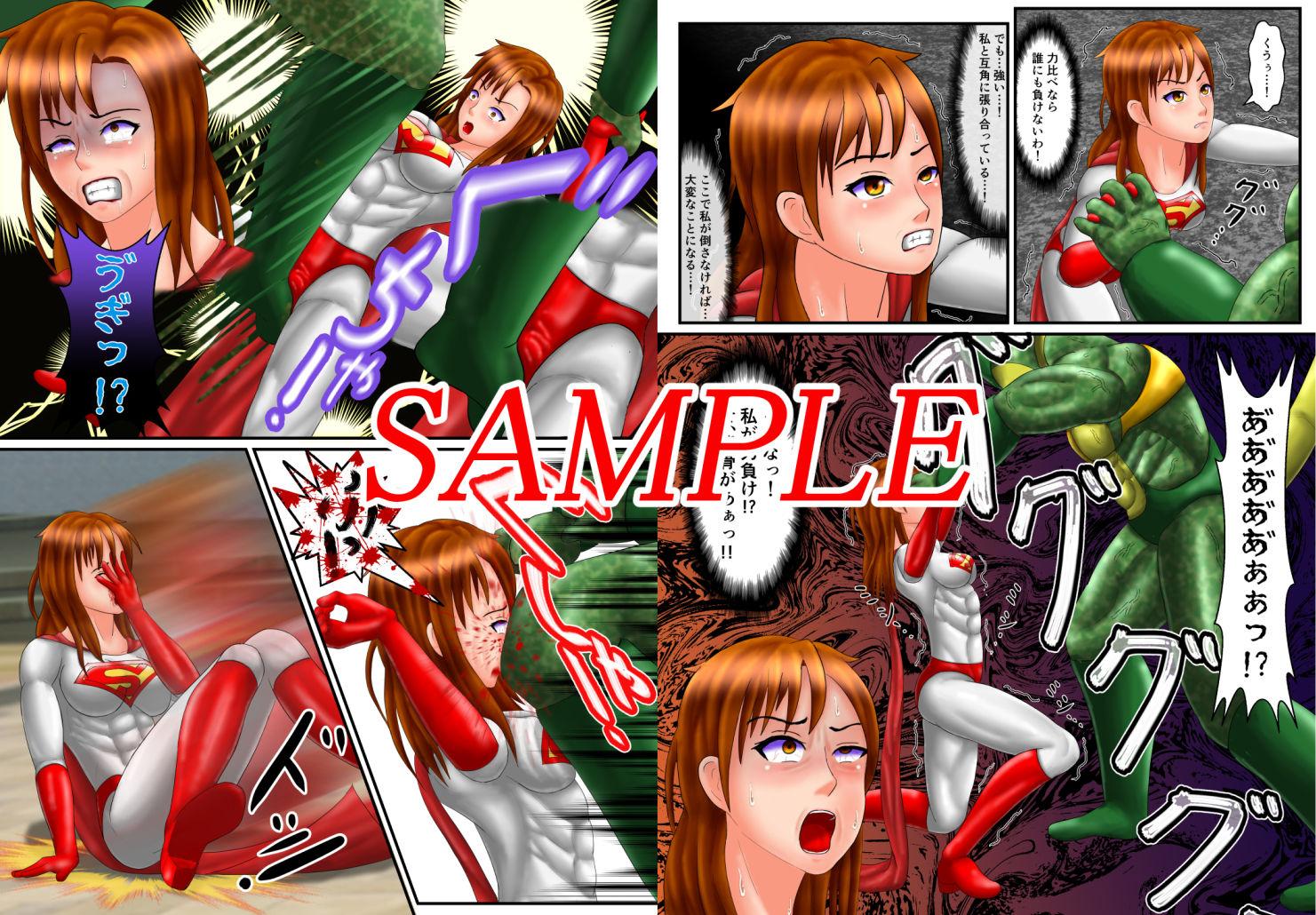 スーパーウーマン ―希望は彼女に託された―