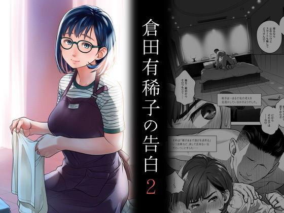 倉田有稀子の告白 2