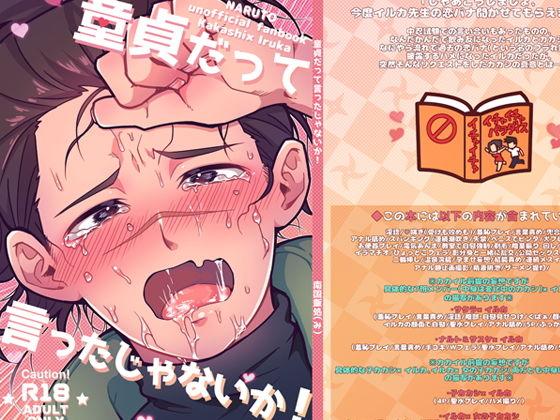 【NARUTO 同人】童貞だって言ったじゃないか!