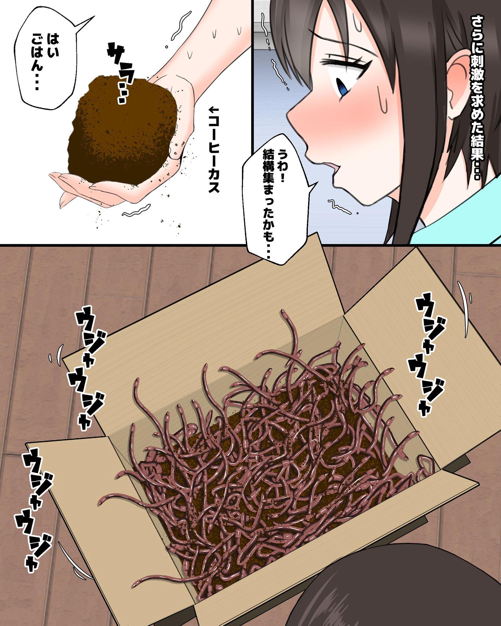 蟲撫~ミミズ編~