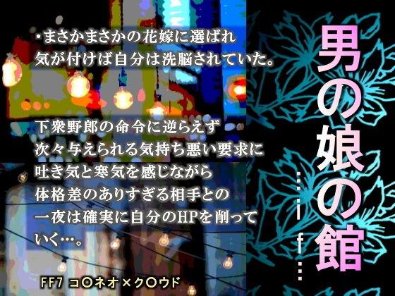 【ファイナルファンタジー 同人】男の娘の館-if…-