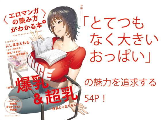 【新世紀エヴァンゲリオン 同人】〈エロマンガの読み方〉がわかる本4特集:爆乳&超乳