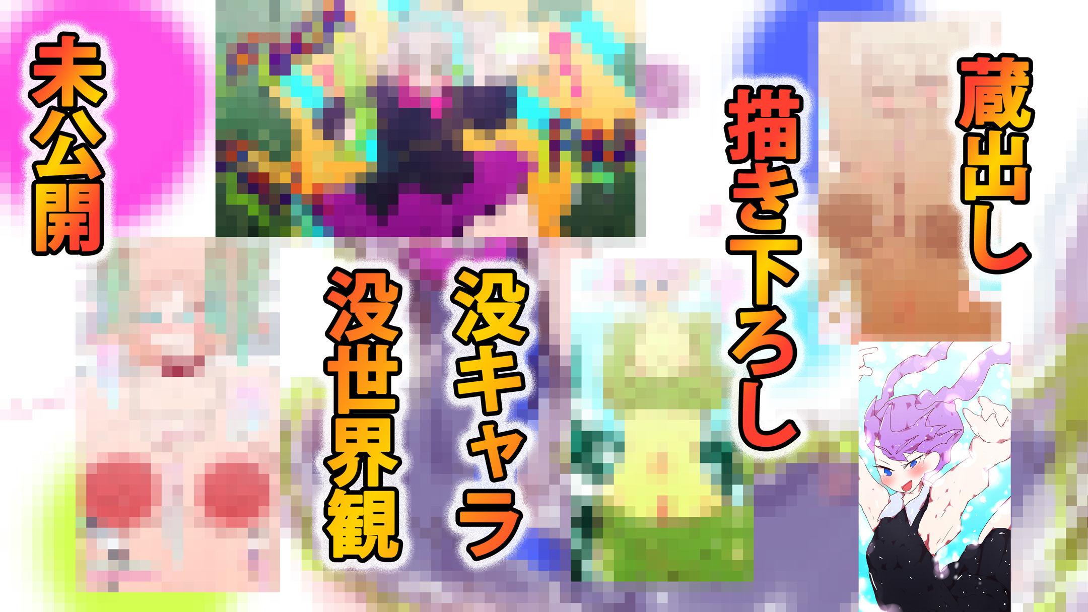 【購入特典付き・総集編】花鳥風月-ジナシストロンFINAL-