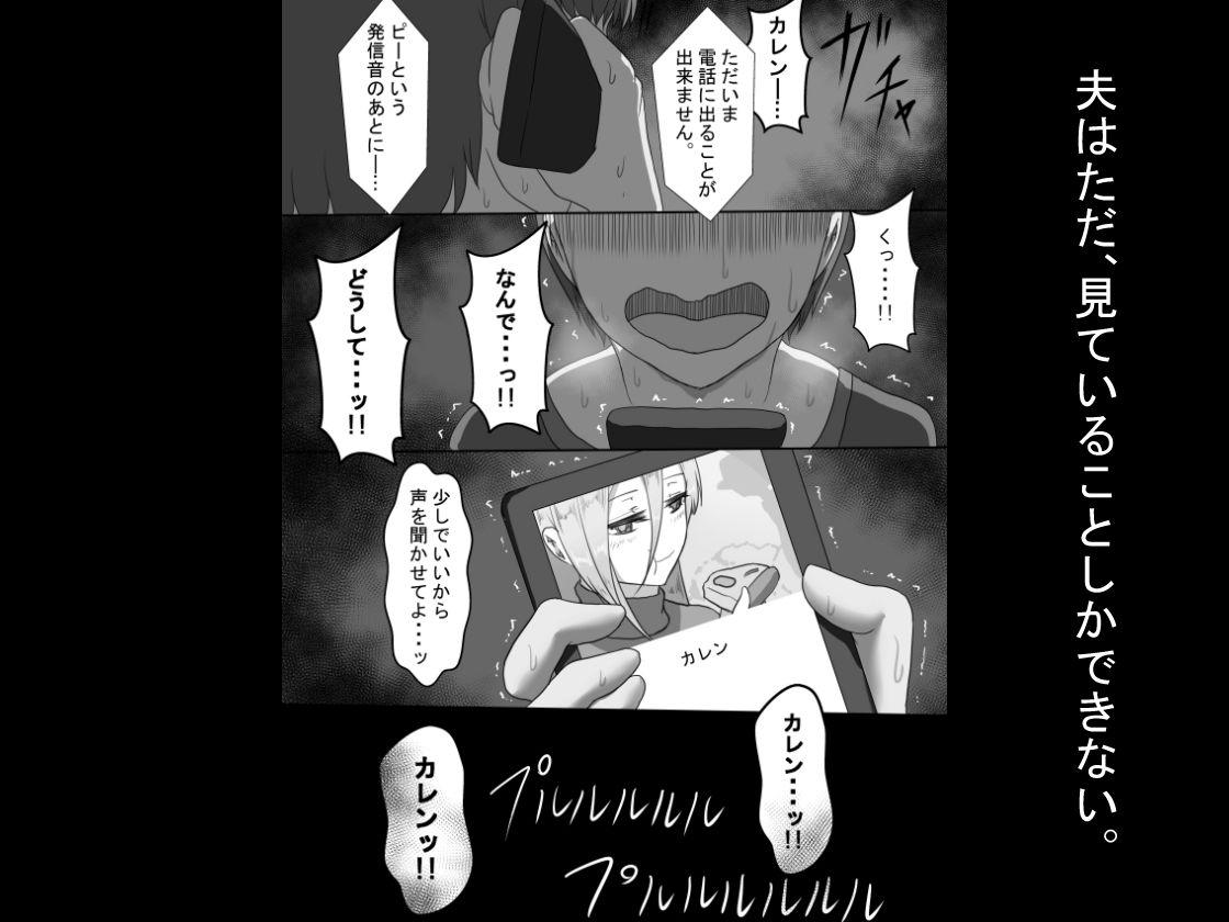 『7日間の寝取らせ記録』〜妻視点〜 第2話