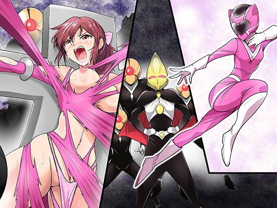 ピンクのヒーローが…怪人に敗れ…犯●れる
