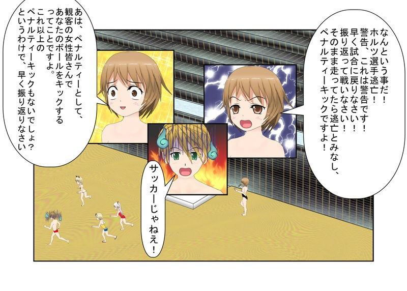 『去勢格闘士・佐和子』 気弱な主婦が金責め格闘で男の弱さを知る。女が男の急所を突いて勝つミックスファイト【金責め】【玉再生】【金的嘲笑】