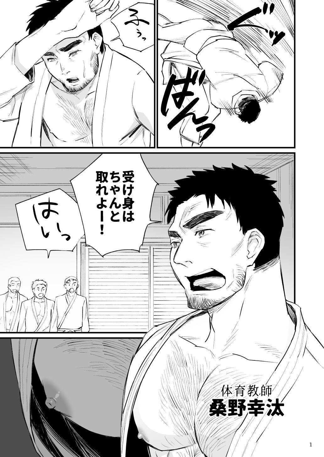 エロスコントロール5 体育教師をスパンキング!