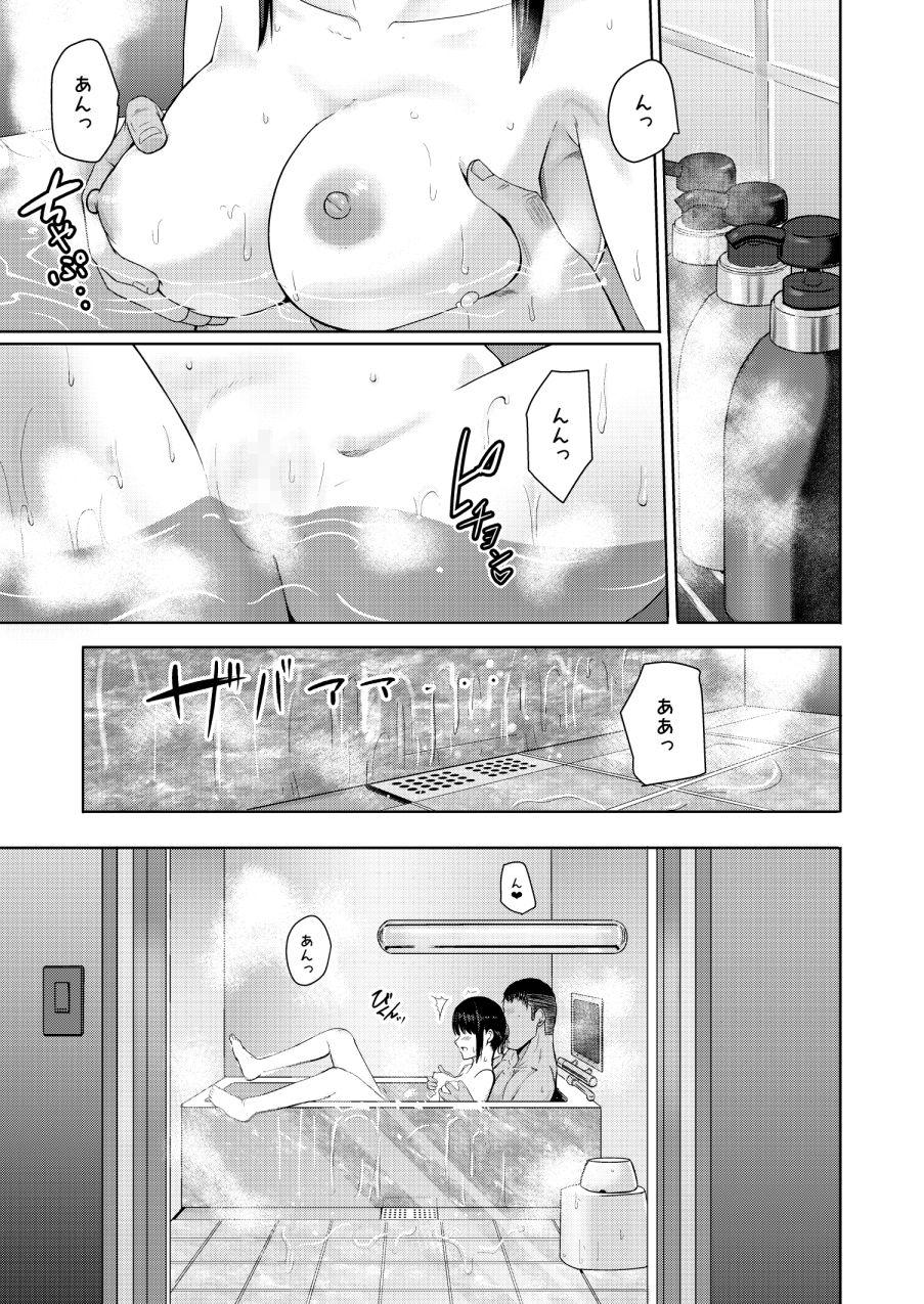 Mitsuha~Netorare8~