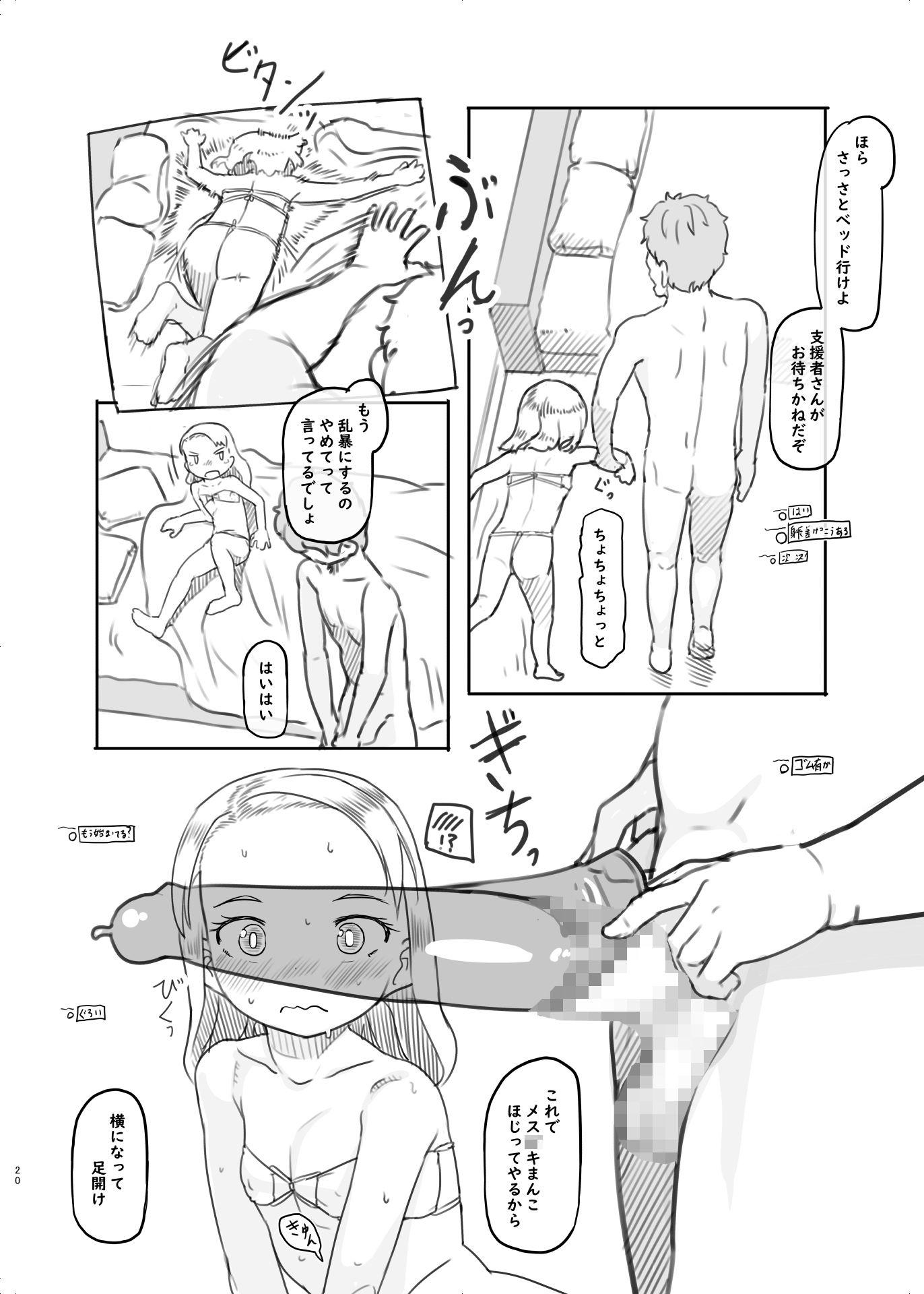 ありー★ちゃんねる20210620支援者限定プランなまえっち配信