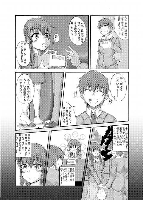 Kanokagi:R 総集編