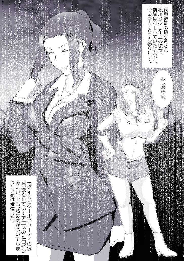 寝取られ女教師総集編 1 (ねとられおんなきょうしそうしゅうへんいち)
