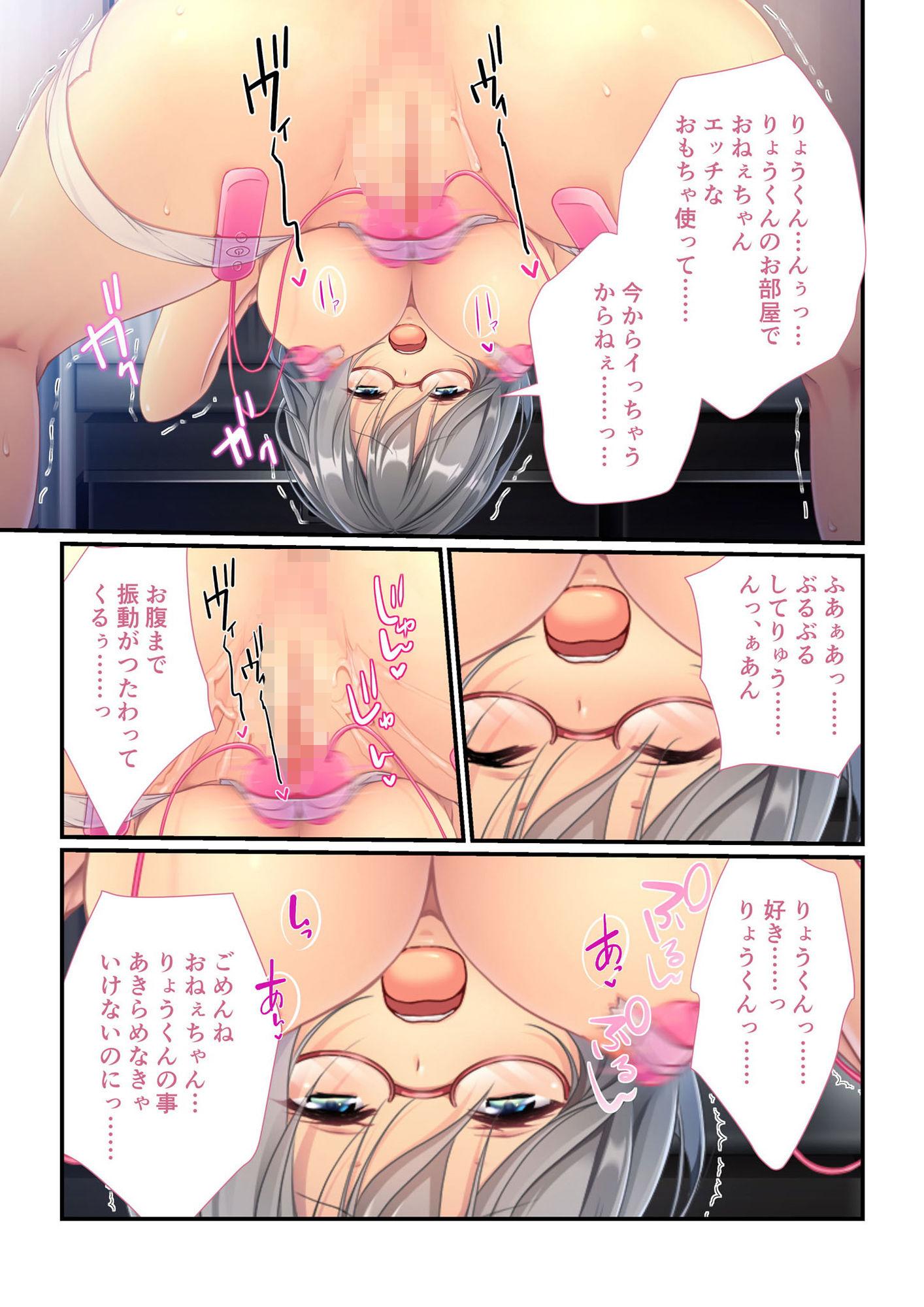 クーデレ姉ちゃんは俺で毎日ヌいてるらしいです。 モザイクコミック総集編