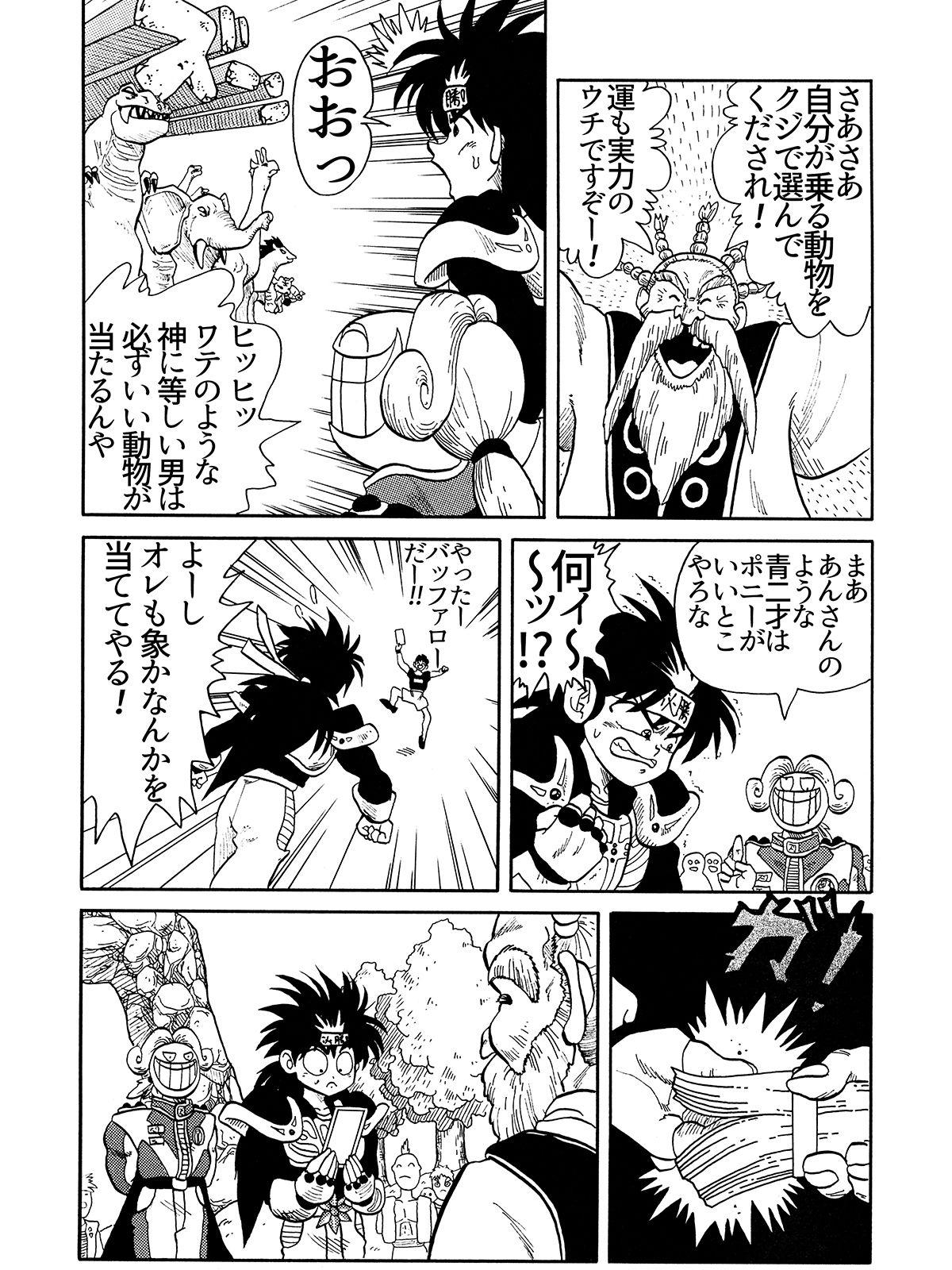 パラのギャグ漫画2+1
