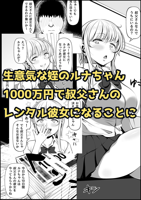 姪カノ〜1000万円でオナホ契約した生意気ギャル〜