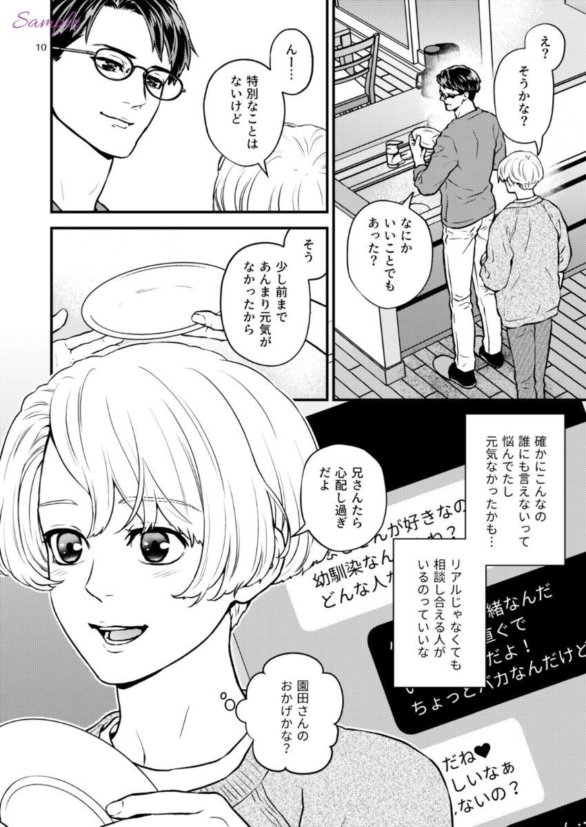 ディシプリンスパンキング〜お尻叩きで罪を贖う世界〜3