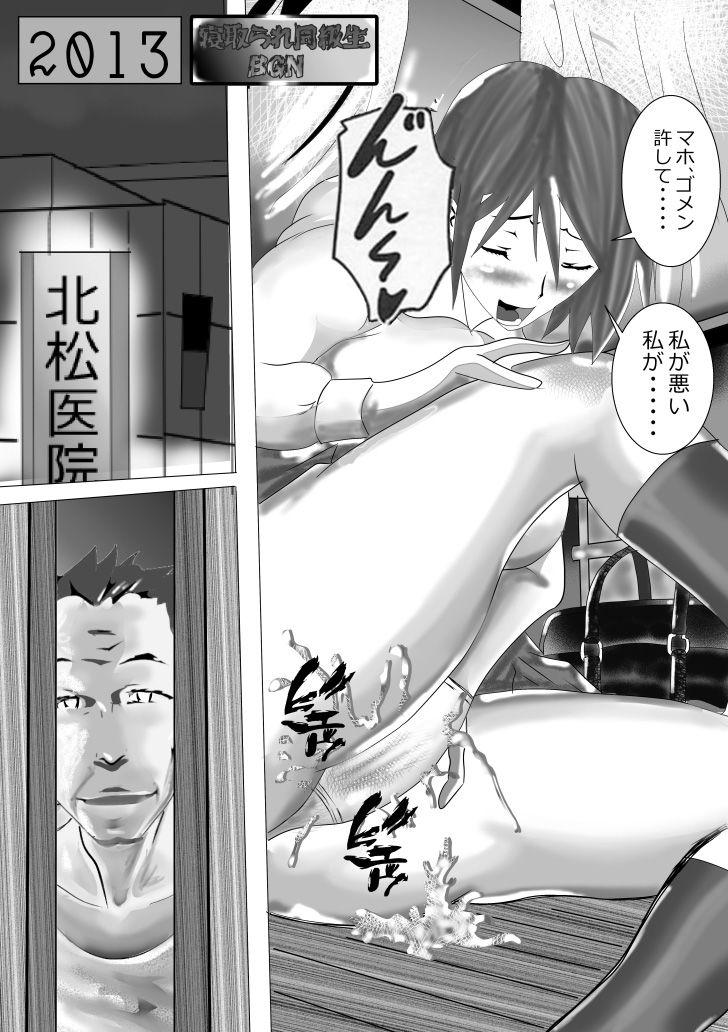 寝取られ同級生総集編