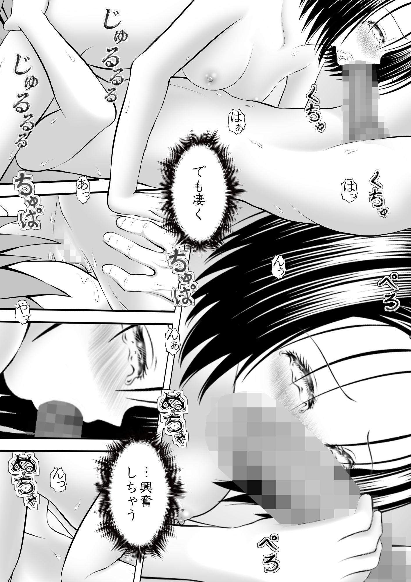 あらぶる〜濡れる委員長〜