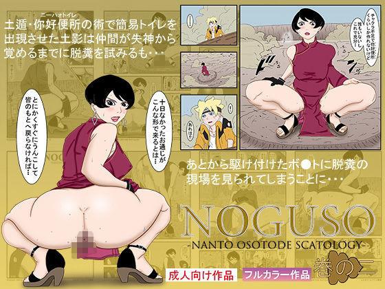 NOGUSO巻の二