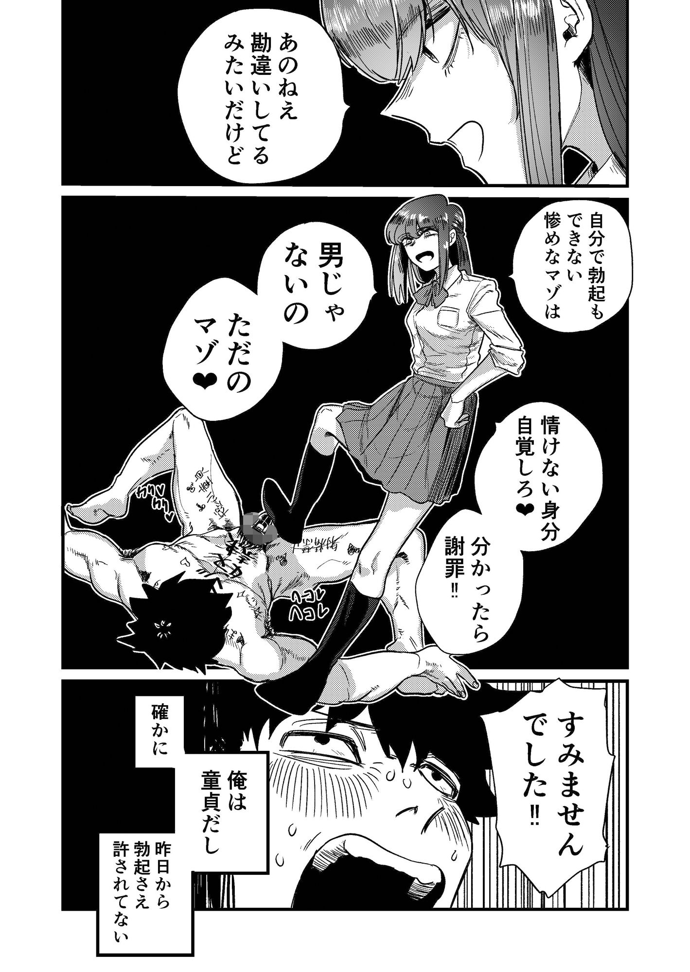 マゾ狩り西野さん