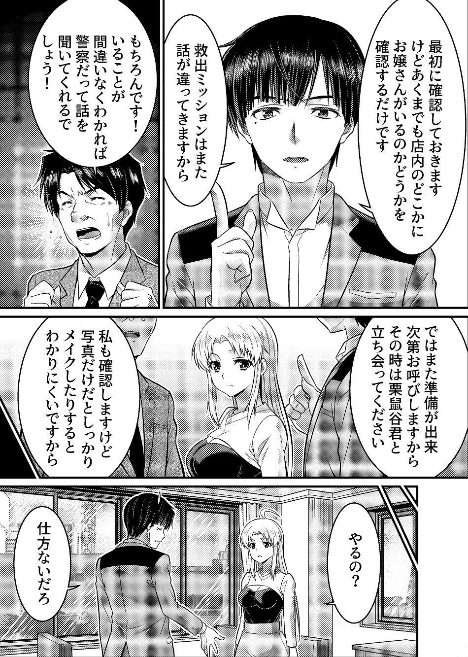 TS探偵新妻浩美 大学生失踪事件を追え!戦慄のバニーガール