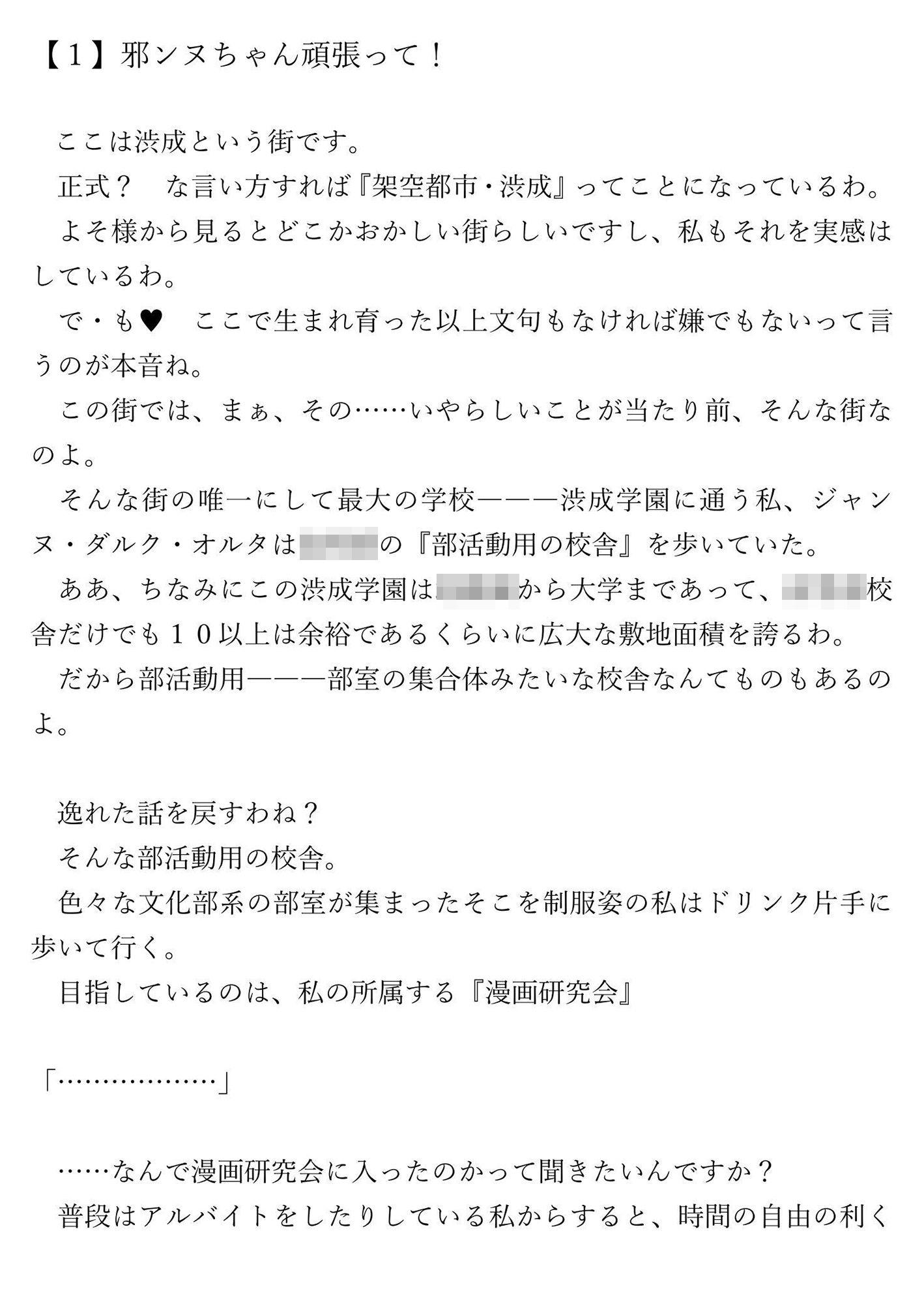 架空都市渋成の日常 外伝1〜邪ンヌちゃん頑張って!〜