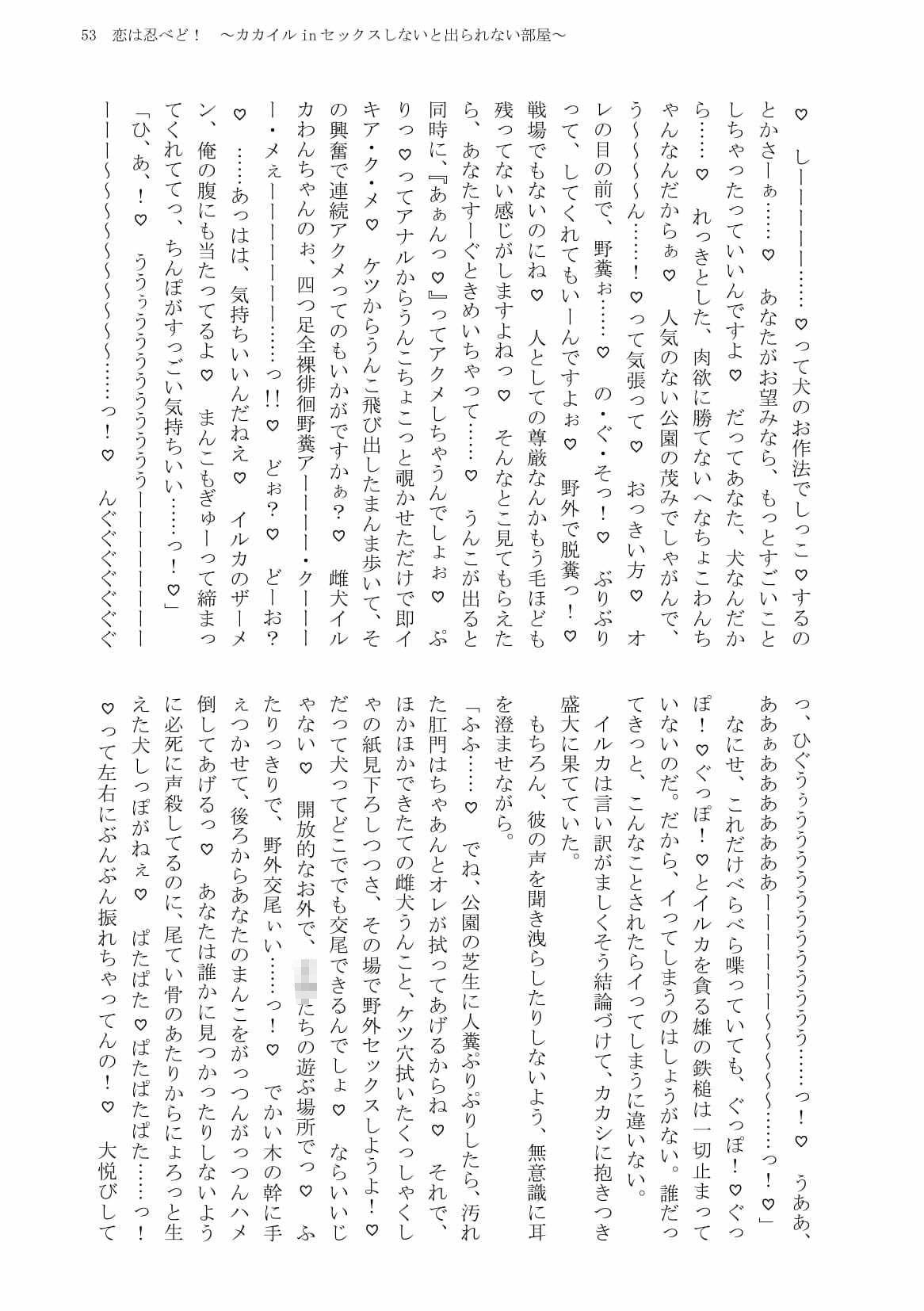 恋は忍べど! 〜カカイル in セックスしないと出られない部屋〜