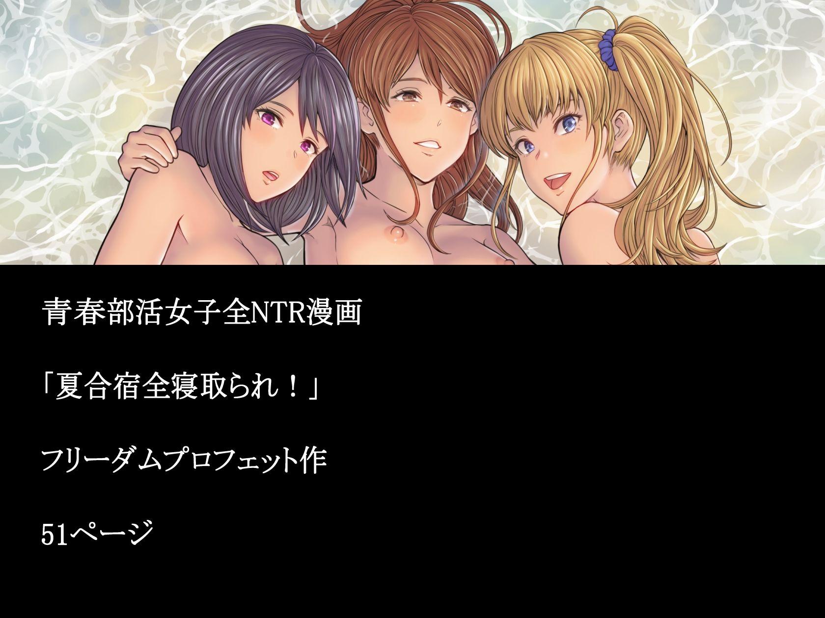 夏合宿全寝取られ!