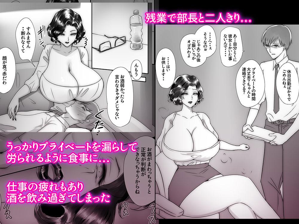 童貞バレして女部長に食べられました