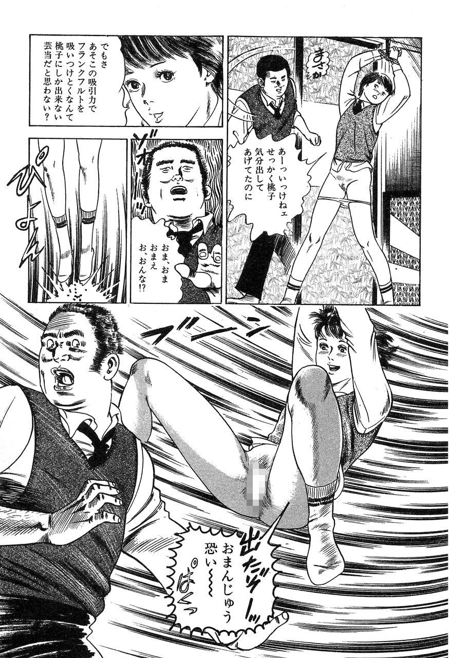 『 桃ちゃんの姫クリ日記』 作品集14