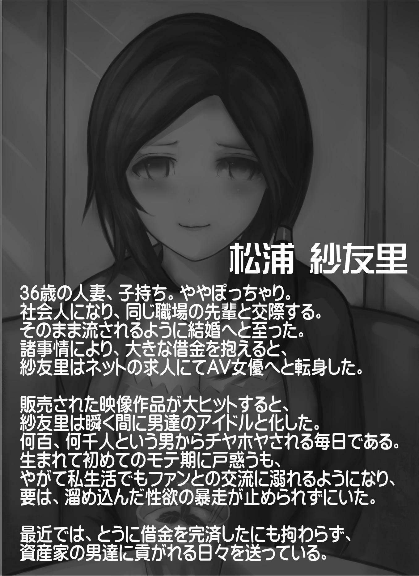 人妻AVデビュー2