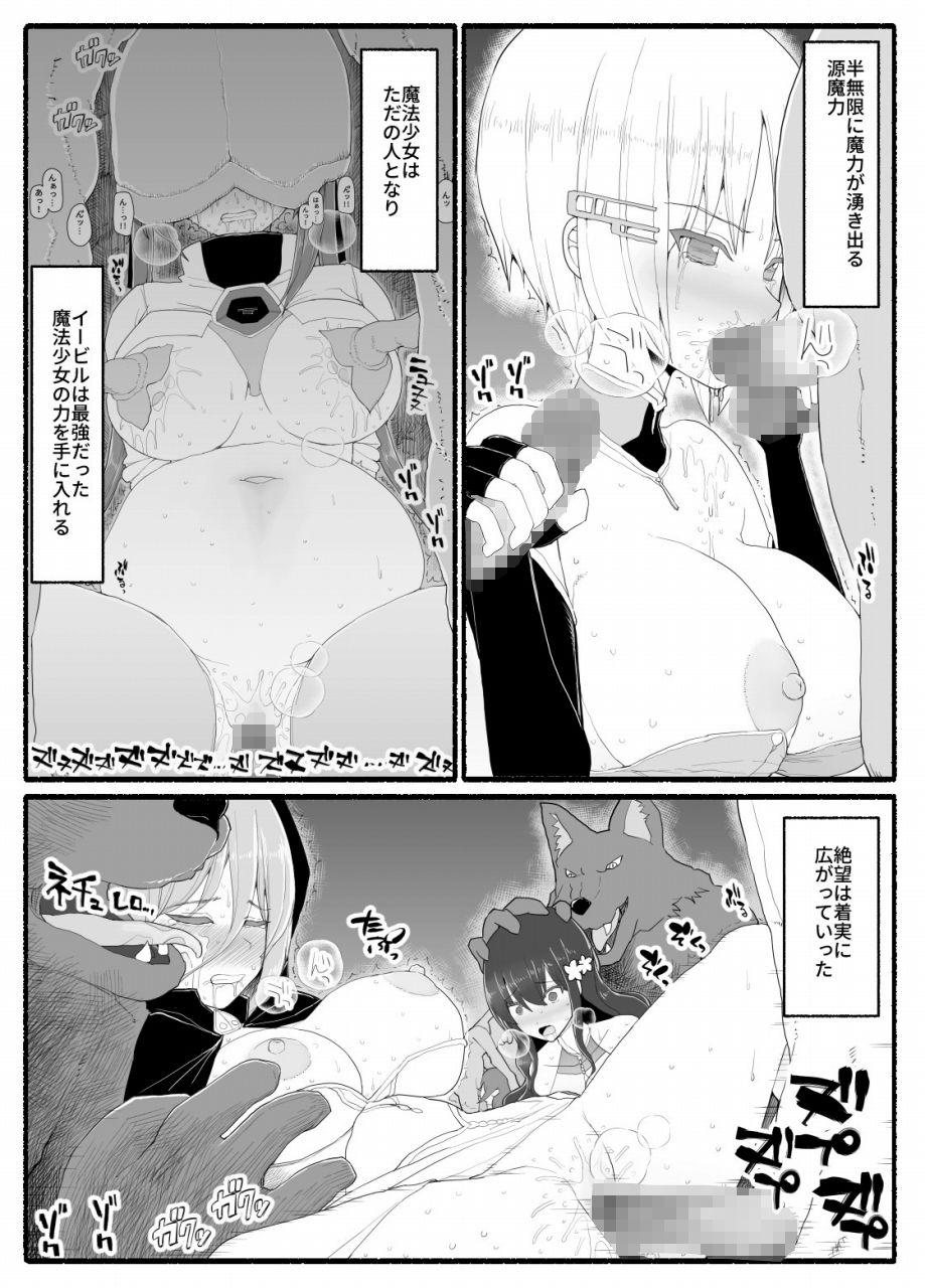 魔法少女vs淫魔生物14