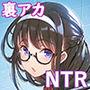 裏アカ特定アプリ 〜変態優等生 剥き出しの性癖〜