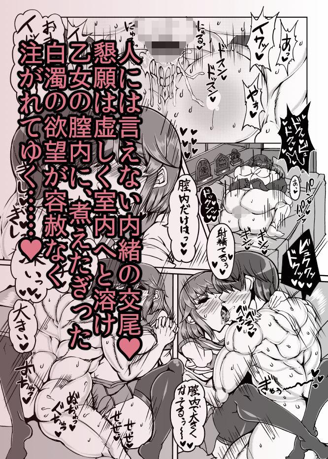 シンデレラフィット【鳴無可憐編】