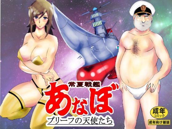 【宇宙戦艦ヤマト2199 同人】常夏戦艦あなぼブリーフの天使たち