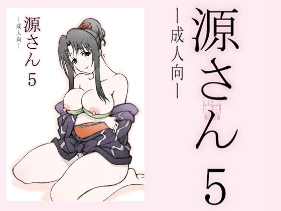 【かのこん 同人】源さん5