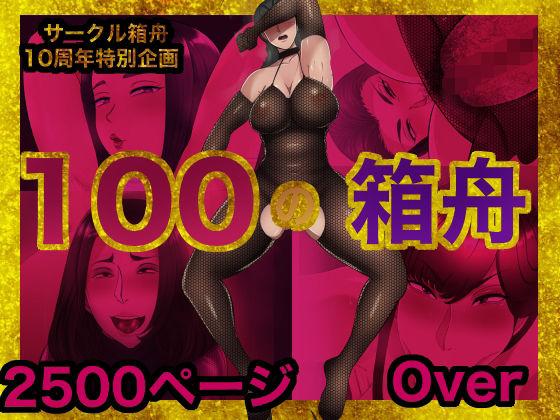 100の箱舟 10周年記念総集編の表紙