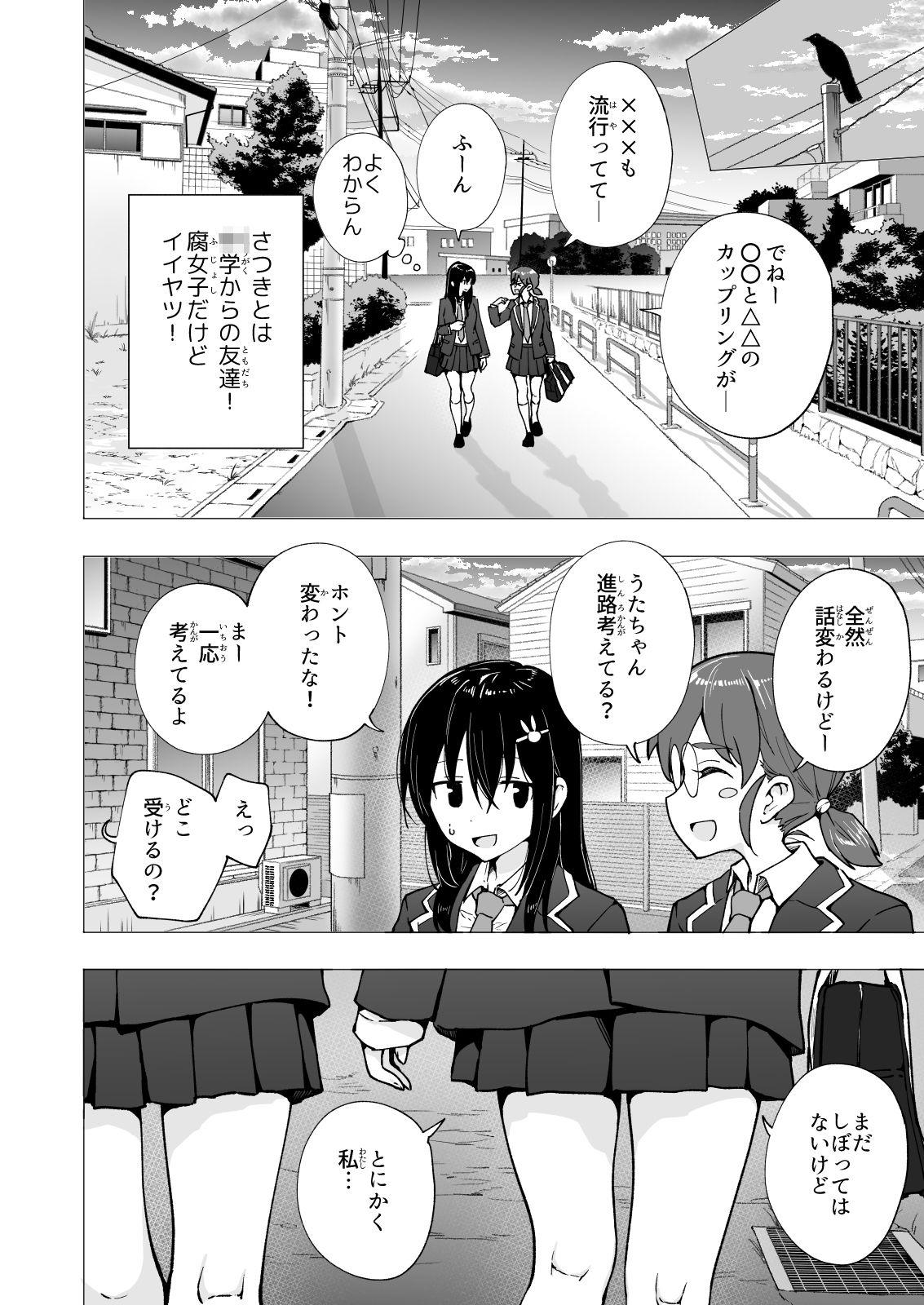パパ活はじめました3〜裏アカJK編(1)〜
