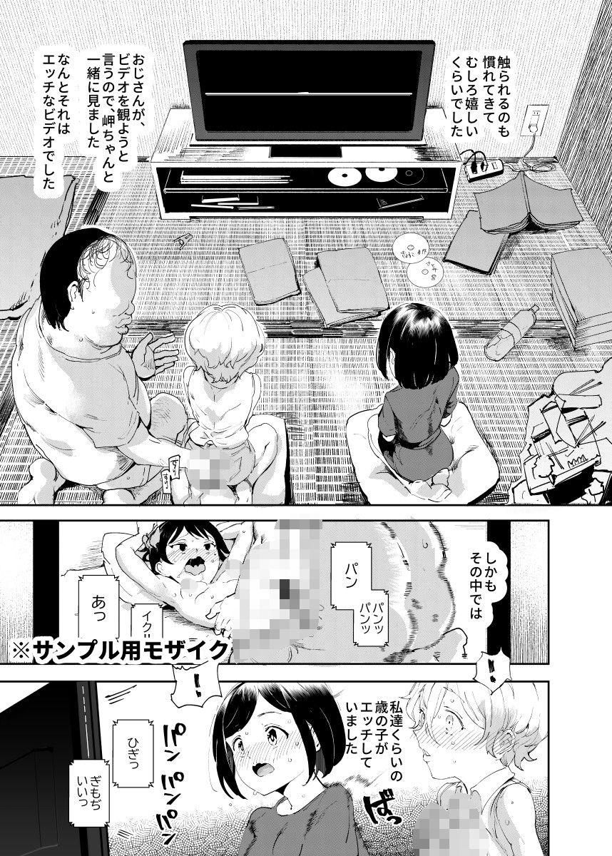 認識阻害おじさん〜土下座でエッチをおねがいする少女たち〜