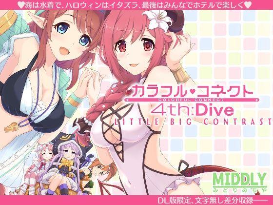 【リリカル 同人】カラフルコネクト4th:Dive