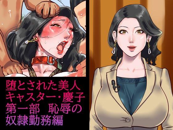 堕とされた美人キャスター・慶子 第一部 恥辱の奴●勤務編
