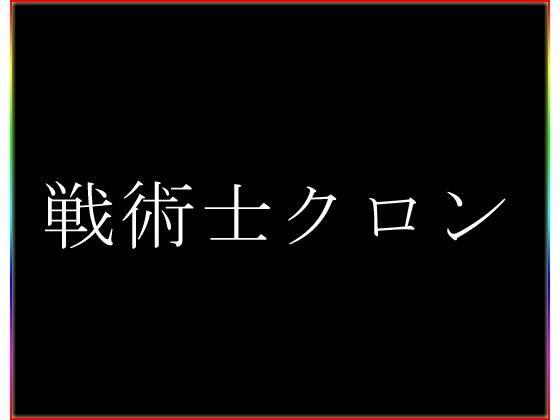 【アンジェラ 同人】戦術士クロン・I