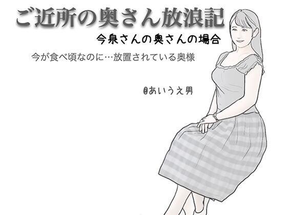 【おくさん 同人】ご近所の奥さん放浪記今泉さんの奥さんの場合