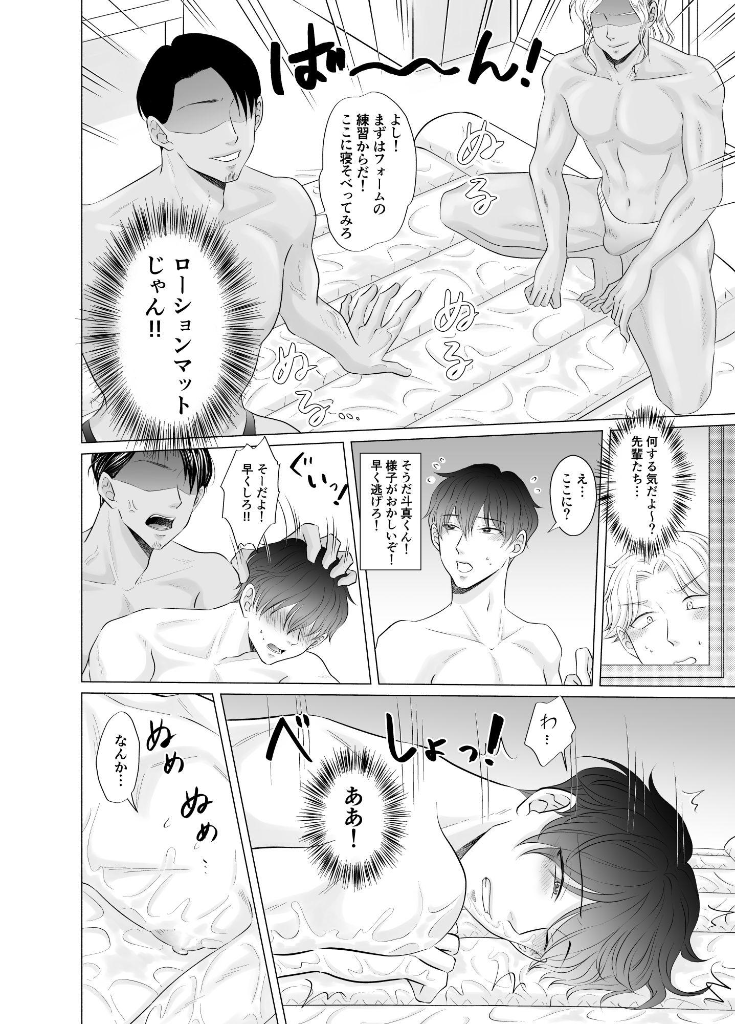 苦学生斗真くんのグレーなバイト2.5 〜プールサイドの受難〜